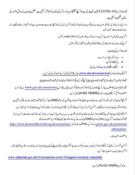 Urdu covid19